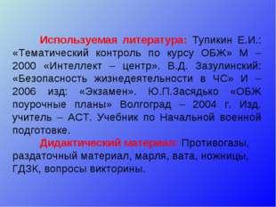 Используемая литература: Тупикин Е.И.: «Тематический контроль по курсу ОБЖ»