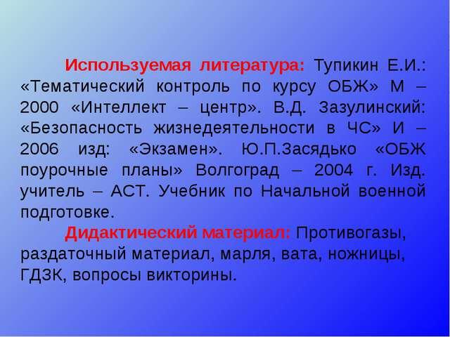 Используемая литература: Тупикин Е.И.: «Тематический контроль по курсу ОБЖ»...