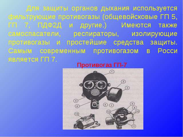 Для защиты органов дыхания используется фильтрующие противогазы (общевойсков...