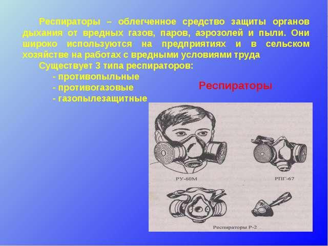 Респираторы – облегченное средство защиты органов дыхания от вредных газов,...