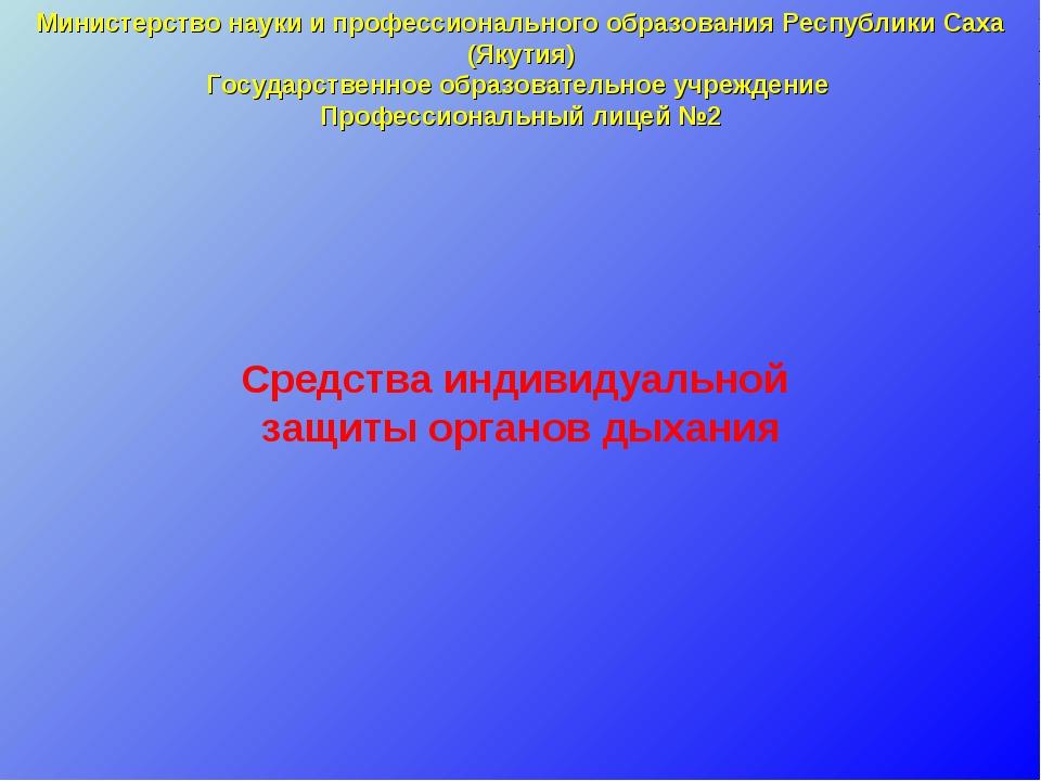 Министерство науки и профессионального образования Республики Саха (Якутия) Г...