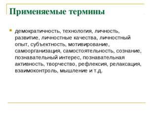 Применяемые термины демократичность, технология, личность, развитие, личностн