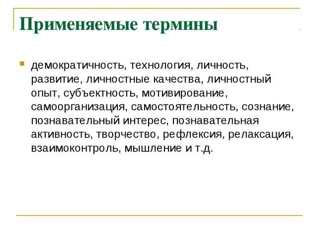 Применяемые термины демократичность, технология, личность, развитие, личностн...