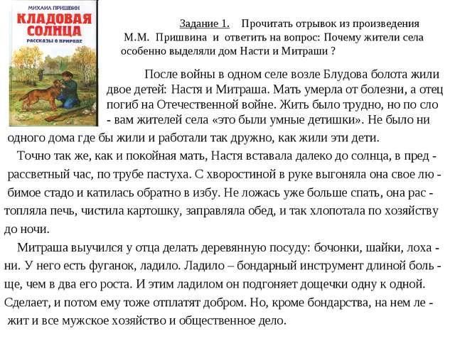 Задание 1. Прочитать отрывок из произведения М.М. Пришвина и ответить на воп...