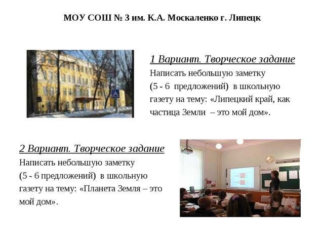 МОУ СОШ № 3 им. К.А. Москаленко г. Липецк 1 Вариант. Творческое задание Напис...