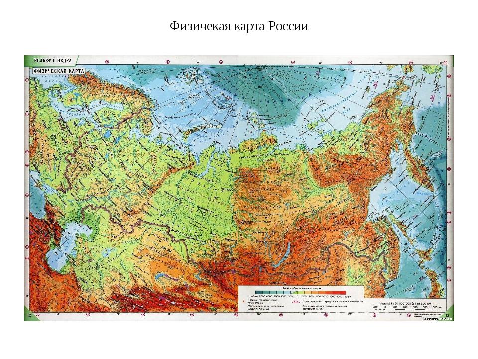 Физичекая карта России