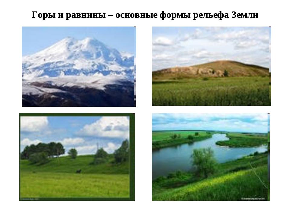 Горы и равнины – основные формы рельефа Земли