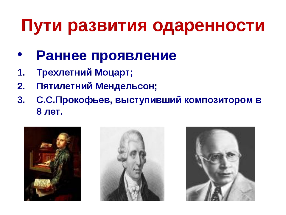 Пути развития одаренности Раннее проявление Трехлетний Моцарт; Пятилетний Мен...
