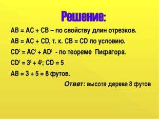 АВ = АС + СВ – по свойству длин отрезков. АВ = АС + CD, т. к. СВ = CD по усло