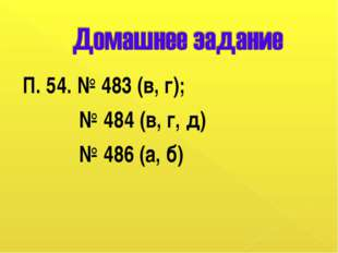 П. 54. № 483 (в, г); № 484 (в, г, д) № 486 (а, б)