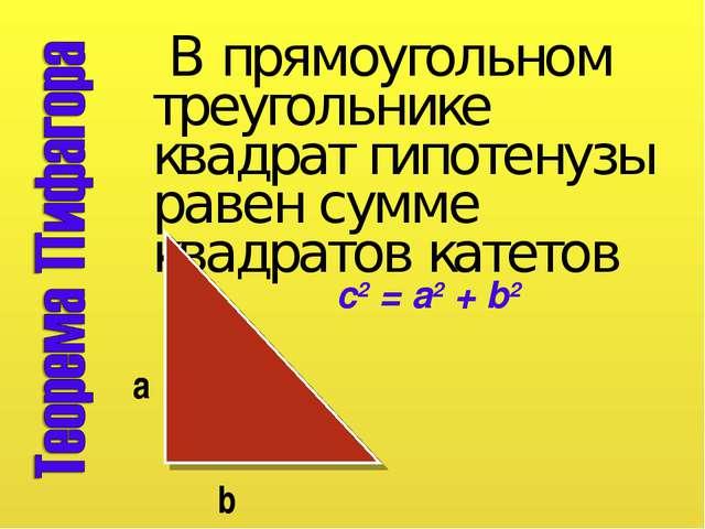 В прямоугольном треугольнике квадрат гипотенузы равен сумме квадратов катето...