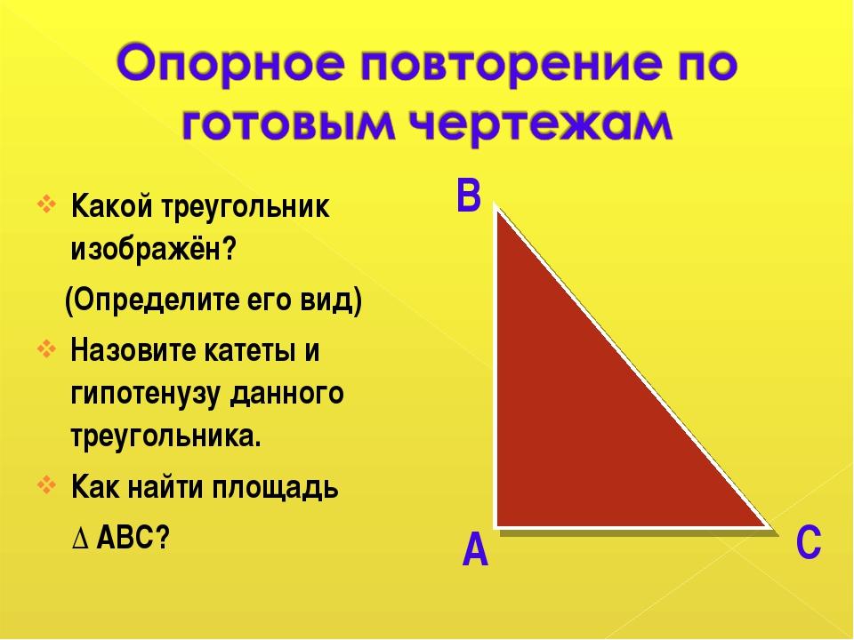 Какой треугольник изображён? (Определите его вид) Назовите катеты и гипотенуз...