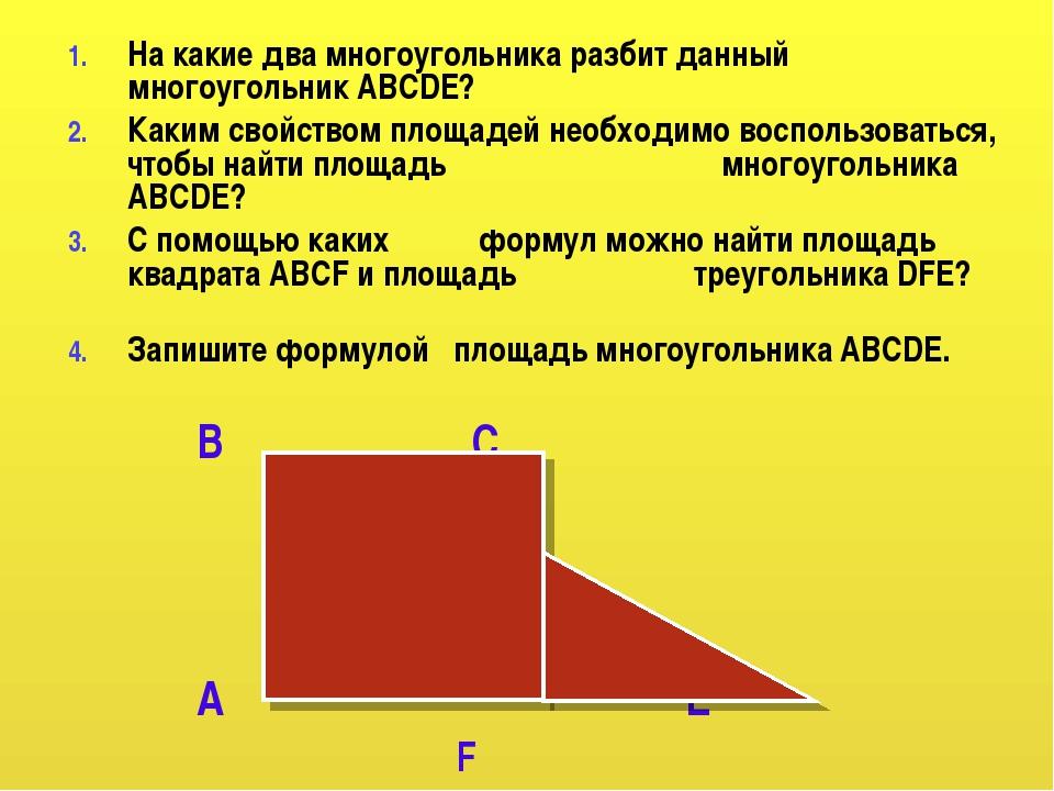 На какие два многоугольника разбит данный многоугольник ABCDE? Каким свойство...