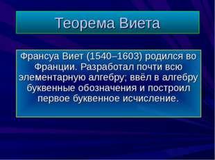 Теорема Виета Франсуа Виет (1540–1603) родился во Франции. Разработал почти в