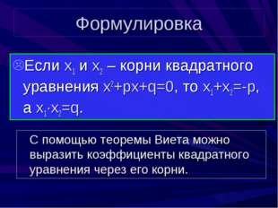Формулировка Если x1 и x2 – корни квадратного уравнения x2+px+q=0, то x1+x2=-