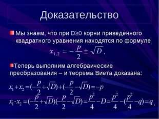 Доказательство Мы знаем, что при D≥0 корни приведённого квадратного уравнения