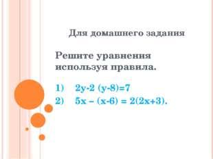 Для домашнего задания Решите уравнения используя правила. 1) 2y-2 (y-8)=7 2)