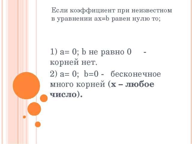 Если коэффициент при неизвестном в уравнении ax=b равен нулю то; 1) a= 0; b н...