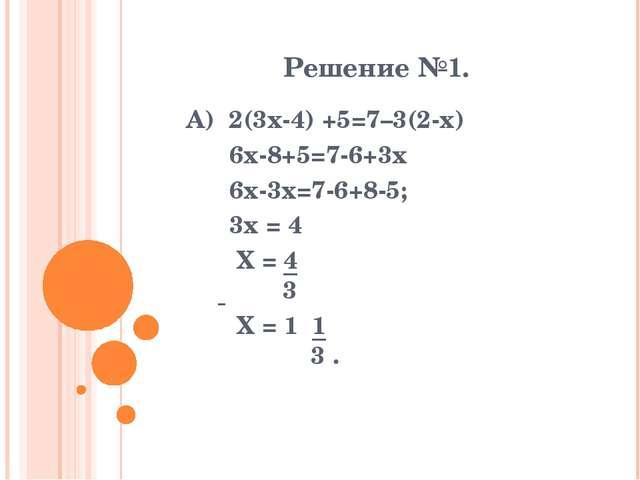 Решение №1. А) 2(3x-4) +5=7–3(2-x) 6x-8+5=7-6+3x 6x-3x=7-6+8-5; 3x = 4 X = 4...