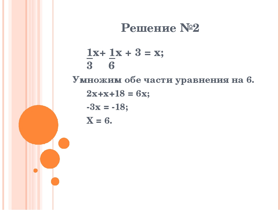 Решение №2 1x+ 1x + 3 = x; 3 6 Умножим обе части уравнения на 6. 2x+x+18 =...