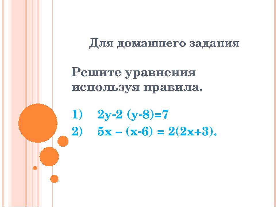 Для домашнего задания Решите уравнения используя правила. 1) 2y-2 (y-8)=7 2)...