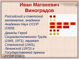 Иван Матвеевич Виноградов Российский и советский математик, академик Академии