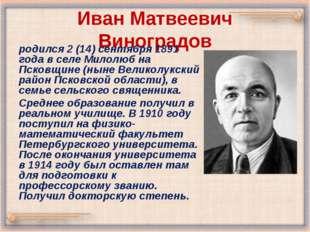 Иван Матвеевич Виноградов родился 2 (14) сентября 1891 года в селе Милолюб на