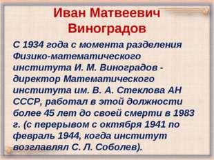 Иван Матвеевич Виноградов C 1934 года с момента разделения Физико-математичес
