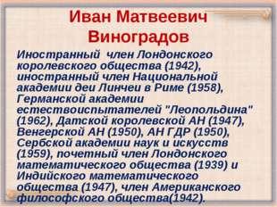 Иван Матвеевич Виноградов Иностранный член Лондонского королевского общества