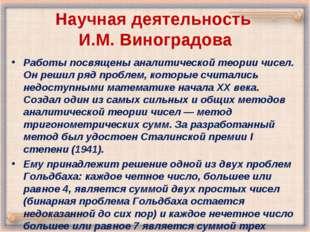 Научная деятельность И.М. Виноградова Работы посвящены аналитической теории ч
