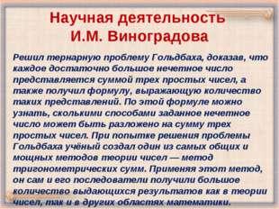 Научная деятельность И.М. Виноградова Решил тернарную проблему Гольдбаха, док