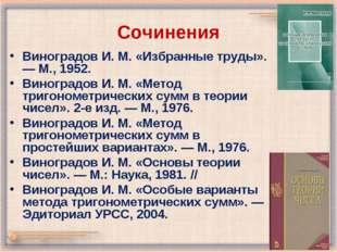 Сочинения Виноградов И. М. «Избранные труды». — М., 1952. Виноградов И. М. «