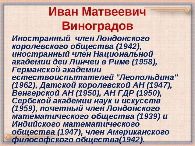 Иван Матвеевич Виноградов Иностранный член Лондонского королевского общества...