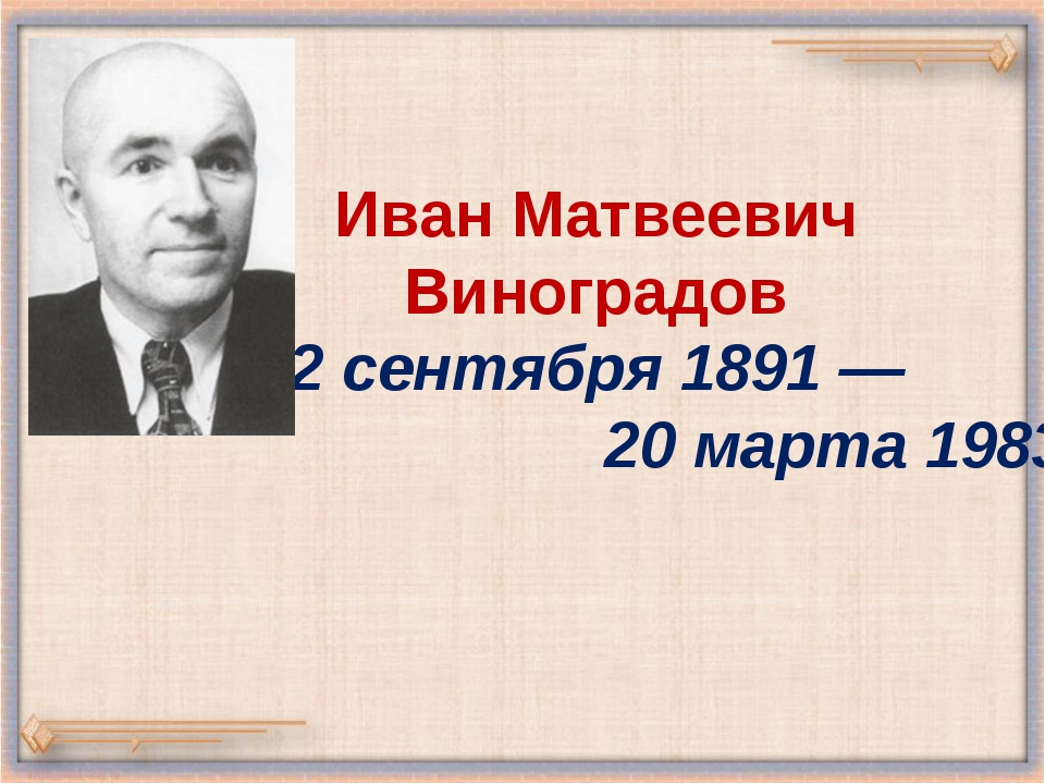 Иван Матвеевич Виноградов 2 сентября 1891 — 20 марта 1983