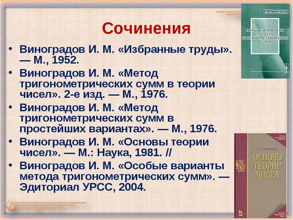 Сочинения Виноградов И. М. «Избранные труды». — М., 1952. Виноградов И. М. «...