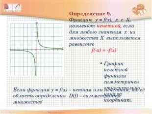 Определение 9. Функцию y = f(x), х с Х, называют нечетной, если для любого зн