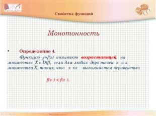 Свойства функций Определение 4. Функцию y=f(x) называют возрастающей на множ