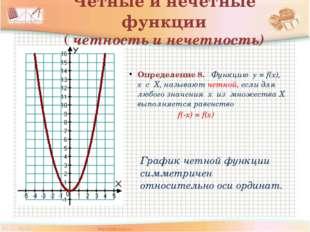 Четные и нечетные функции ( четность и нечетность) Определение 8. Функцию y =