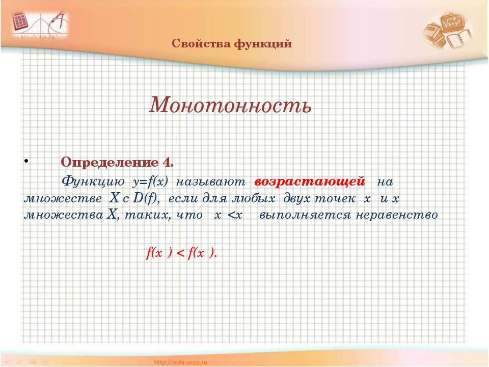 Свойства функций Определение 4. Функцию y=f(x) называют возрастающей на множ...