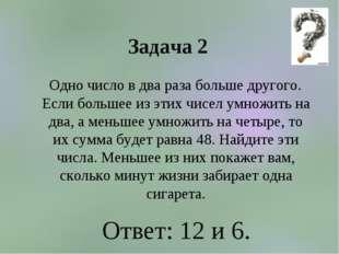 Задача 2 Одно число в два раза больше другого. Если большее из этих чисел умн