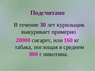 Подсчитано В течение 30 лет курильщик выкуривает примерно 20000 сигарет, или