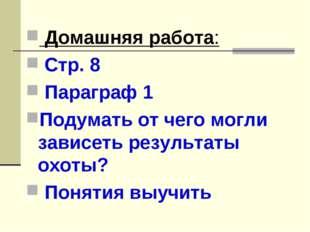 Домашняя работа: Стр. 8 Параграф 1 Подумать от чего могли зависеть результат