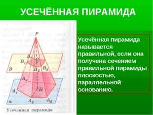 Усечённая пирамида называется правильной, если она получена сечением правильн