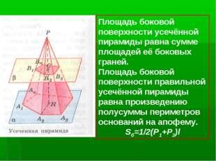 Площадь боковой поверхности усечённой пирамиды равна сумме площадей её боковы