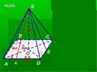 S A B C D O E 1)Δ ABD– прямоугольный, где ABD = BDC= 90º. №241 5м 4м 3м 2) Sо