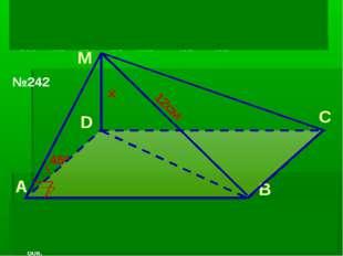 B A C D M 45º 12см MD=AD=AB=x, DB2=2AD2, MB2=MD2+DB2; 144= 2x2+x2, x2=48,x=4√