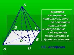 S A B C D O E Пирамида называется правильной, если её основание правильный мн