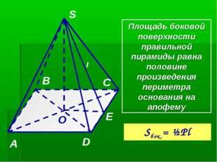 S A B C D O E Площадь боковой поверхности правильной пирамиды равна половине