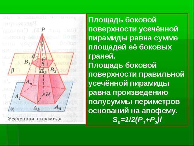 Площадь боковой поверхности усечённой пирамиды равна сумме площадей её боковы...