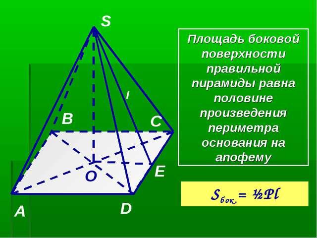 S A B C D O E Площадь боковой поверхности правильной пирамиды равна половине...